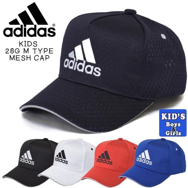 4760a73fedd7e アディダス adidas キッズ キャップ メッシュキャップ 帽子 子供 男の子 女の子 小学生 ジュニア 日よけ 熱中