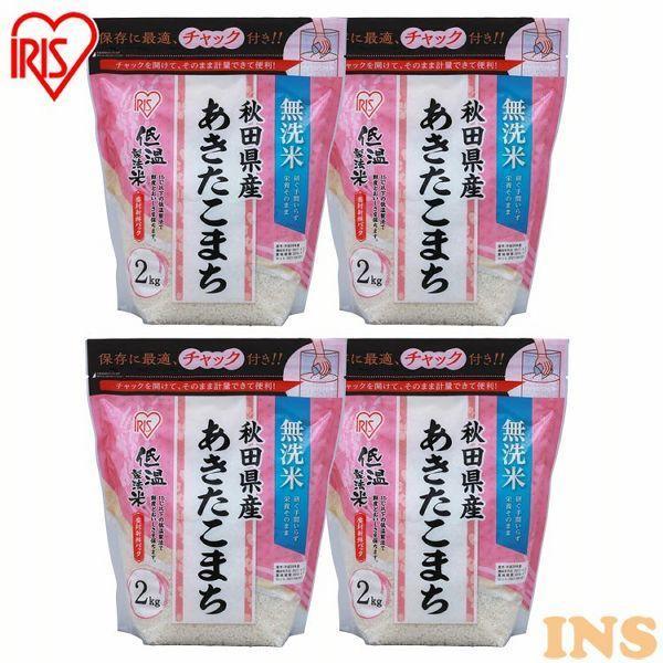 (4個セット)低温製法米 無洗米 秋田県産あきたこまち チャック付き 2kg アイリスオーヤマ