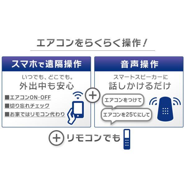 エアコン 10畳 工事費込 最安値 省エネ アイリスオーヤマ 10畳用 Wi-Fi スマホ IRA-2801W 2.8kW:予約品|insair-y|13