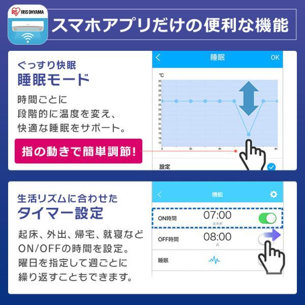 エアコン 10畳 工事費込 最安値 省エネ アイリスオーヤマ 10畳用 Wi-Fi スマホ IRA-2801W 2.8kW:予約品|insair-y|19