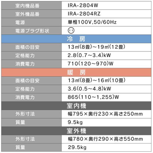 エアコン 10畳 工事費込 最安値 省エネ アイリスオーヤマ 10畳用 Wi-Fi スマホ IRA-2801W 2.8kW:予約品|insair-y|21