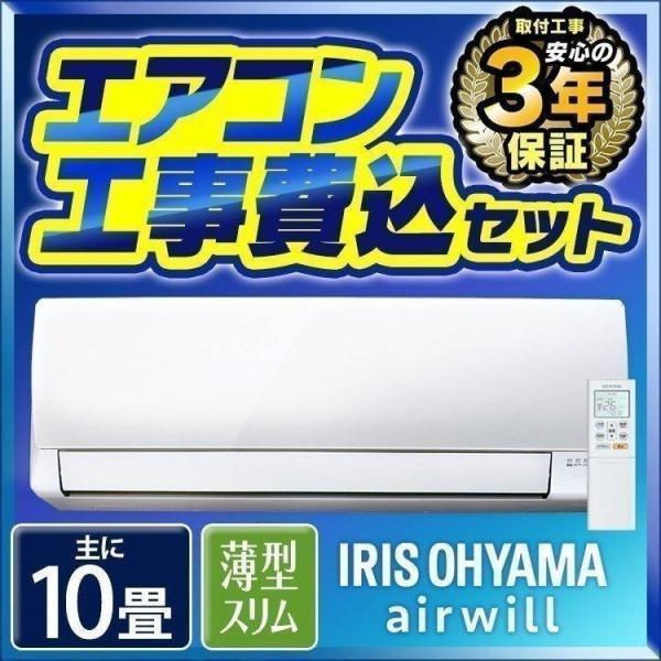 エアコン 10畳 工事費込み リモコン クーラー 冷房 暖房 除湿 室外機 夏 和室 省エネ エコ リビング 2.8kW IRA-2802A アイリスオーヤマ :予約品 insair-y