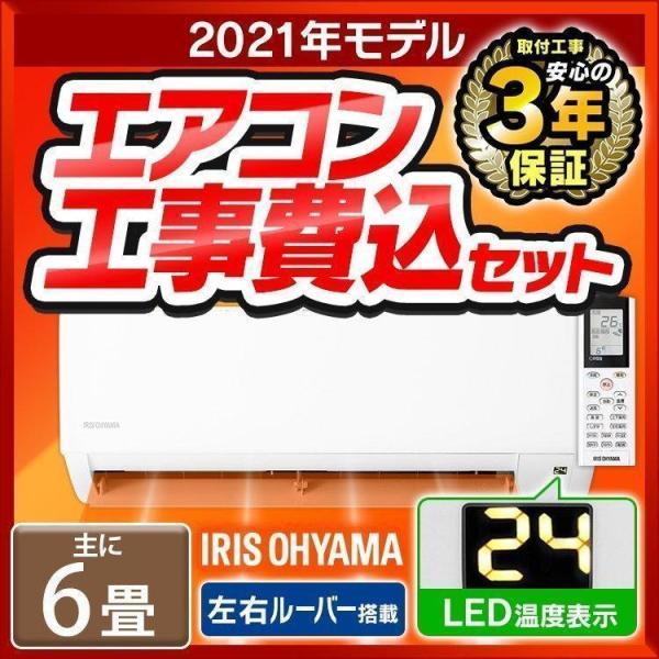 エアコン 6畳 工事費込 最安値 2019年モデル 省エネ アイリスオーヤマ 6畳用 IRA-2203R 2.2kW:予約品|insair-y