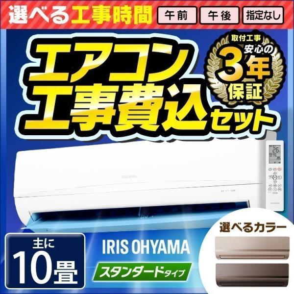 エアコン10畳工事費込みセット最安値2020年2.8kW10畳用省エネ左右自動ルーバー搭載IHF-2804Gアイリスオーヤマ