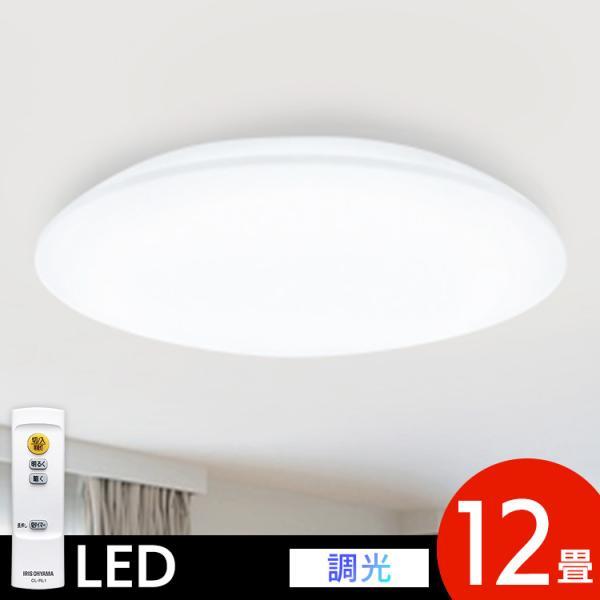 シーリングライト LED 12畳 アイリスオーヤマ おしゃれ CL12D-5.0 調光 (あすつく)