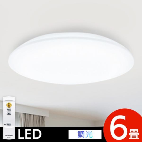  シーリングライト LED 6畳 LEDシーリングライト 6畳用 調光 PZCE-206D アイリス…