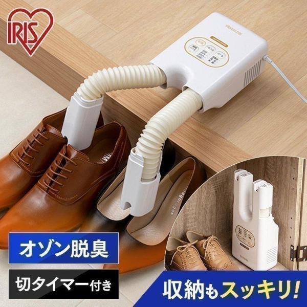くつ乾燥機 靴乾燥 脱臭 くつ 靴 乾燥機 梅雨 湿気 カラリエ SD-C2-W  アイリスオーヤマ