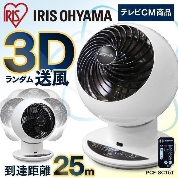 |サーキュレーター アイリスオーヤマ 静音 360度 18畳 おしゃれ 首振り 扇風機 小型 上下左…