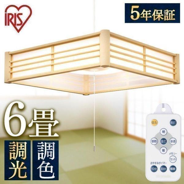 ペンダントライトLED6畳おしゃれ和室畳和風リモコン電気天井照明LEDペンダントライトメタルサーキット調色PLM6DL-Jアイリ
