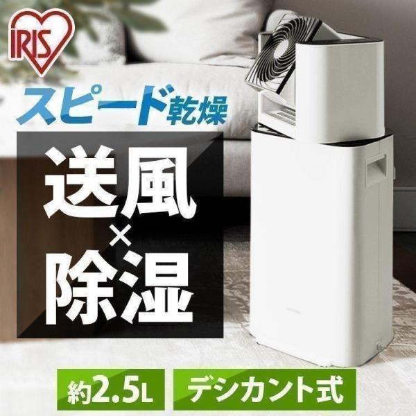 除湿機 衣類乾燥 除湿器 サーキュレーター アイリスオーヤマ 衣類乾燥除湿機 ホワイト IJD-I…