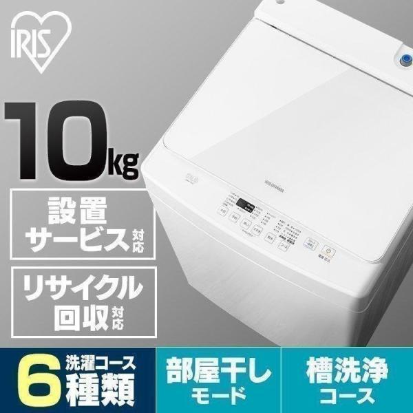 洗濯機10kg縦型大容量全自動新品PAW-101Eアイリスオーヤマ