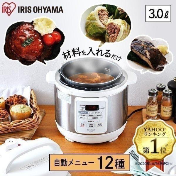 圧力鍋電気電気圧力鍋電気鍋時短料理使いやすい3.0LホワイトPC-EMA3-Wアイリスオーヤマ