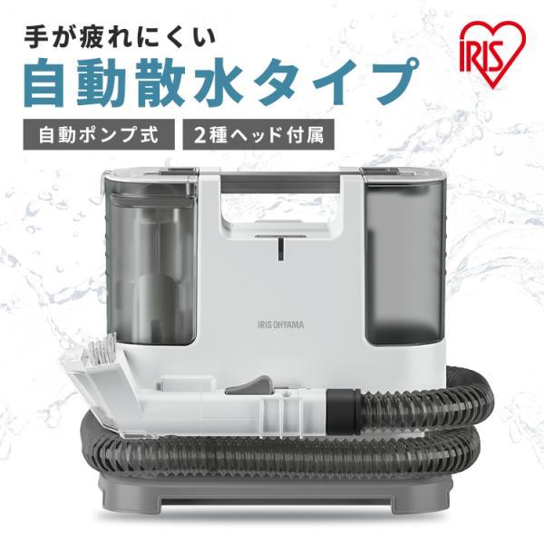 リンサークリーナー車アイリスオーヤマ掃除機クリーナー家庭用カーペット新生活車内絨毯カーペットクリーナー洗浄機RNS-P10-W