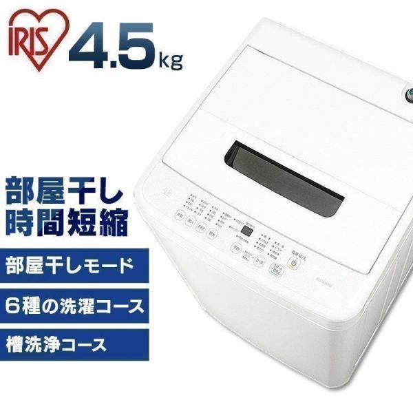 洗濯機一人暮らし縦型全自動4.5kgIAW-T451アイリスオーヤマ