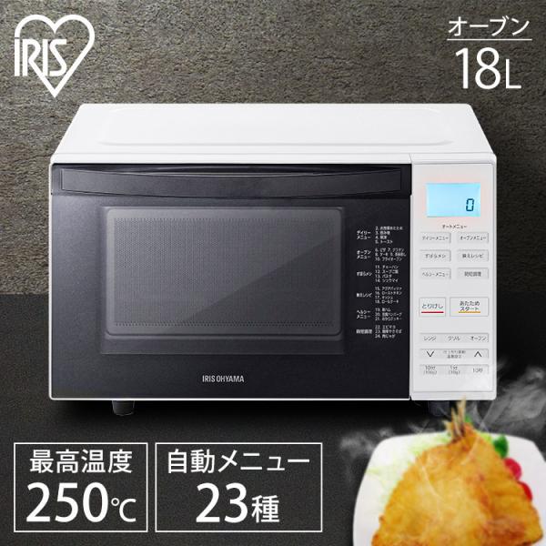 電子レンジオーブンレンジおしゃれオーブン18LフラットテーブルアイリスオーヤマMO-F1807-W