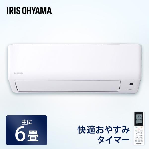 エアコン 6畳 最安値 省エネ アイリスオーヤマ 6畳用 IRA-2203R 2.2kW|insair-y
