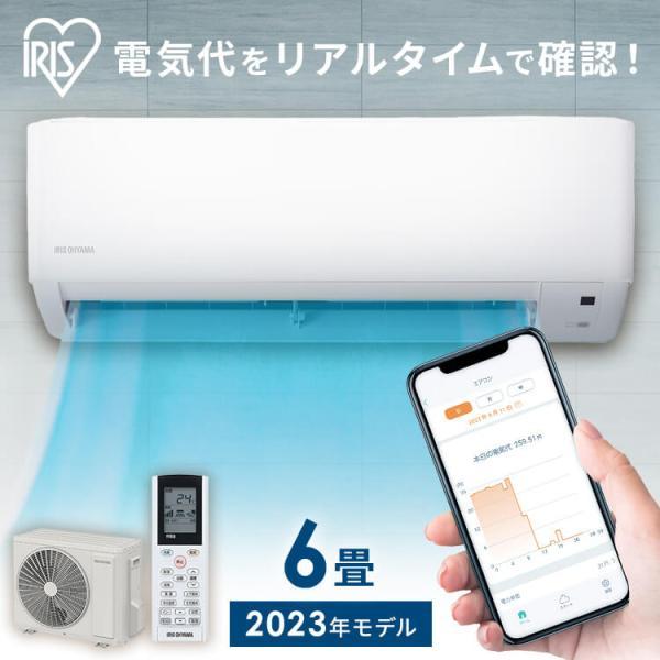 エアコン6畳スマホ遠隔操作Wi-Fiアイリスオーヤマ6畳用IRA-2201W2.2kW