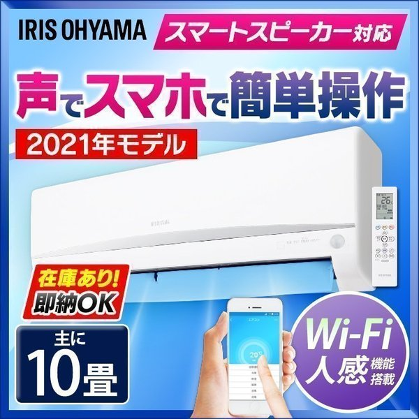 エアコン 10畳 Wi-Fi スマホ アイリスオーヤマ 10畳用 IRA-2801W 2.8kW (as) insair-y