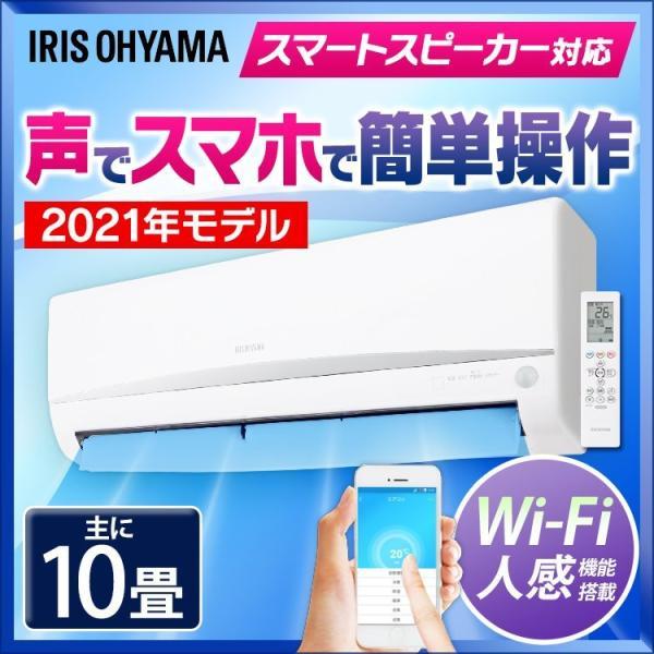 エアコン 10畳 Wi-Fi スマホ アイリスオーヤマ 10畳用 IRA-2801W 2.8kW (as) insair-y 02