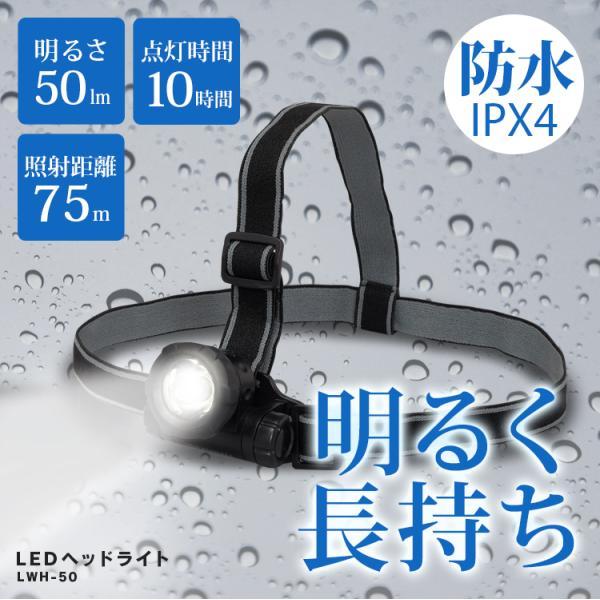 ヘッドライト 電池式 作業灯 防水 投光器 50ml LED 防雨 作業場 登山 アウトドア 夜間 災害 非常時 防水 アイリスオーヤマ LWH-50