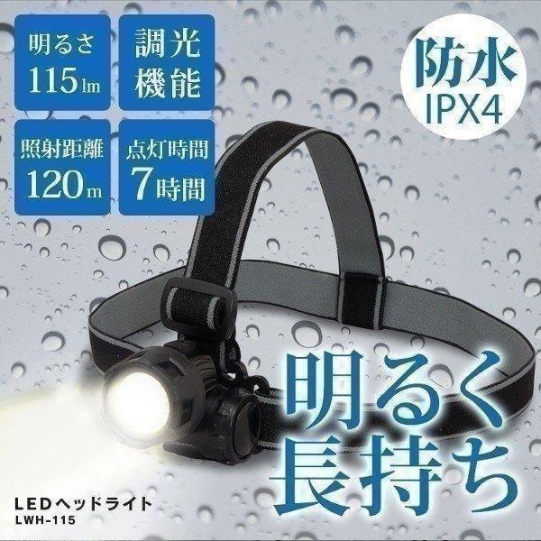 ヘッドライト 電池式 作業灯 防水 投光器 115ml LED 防雨 作業場 登山 アウトドア 山登り つり 夜間 停電 災害 非常時 防水 アイリスオーヤマ LWH-115