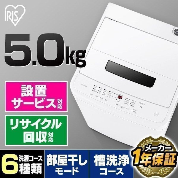 洗濯機一人暮らし縦型全自動5kg5キロ単身赴任洗濯機タイマードライ新生活アイリスオーヤマIAW-T502E