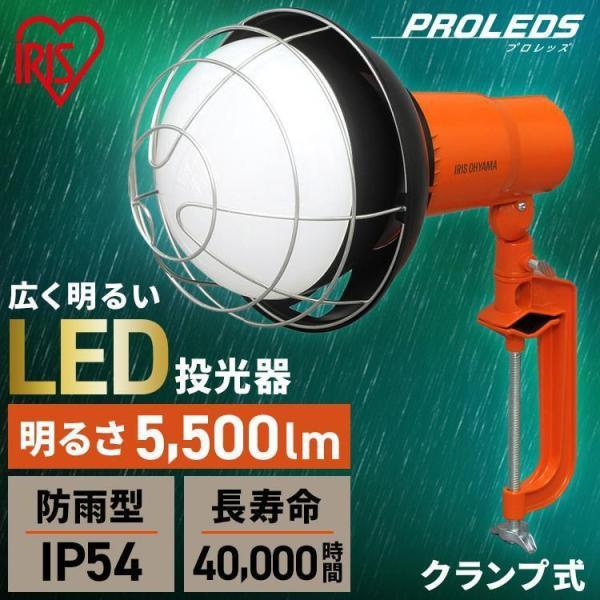 投光器 LED 屋外 防水 ワークライト 作業灯 工事現場 業務用 LED投光器 明るい 5500lm LWT-5500CK アイリスオーヤマ 防災 防塵 夜間 駐車場 LED 照明 工場