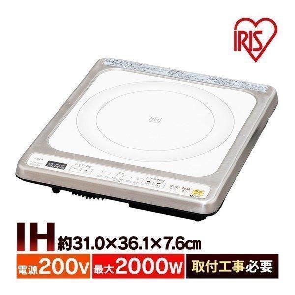 IH1口IHクッキングヒータービルトインタイプ200VホワイトIHC-B122-Wアイリスオーヤマ