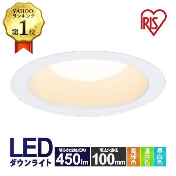 LED ダウンライト 高気密SB形 ダウンライト 昼白色 450lm LSB100-0650NCAW-V3 アイリスオーヤマ 法人 照明