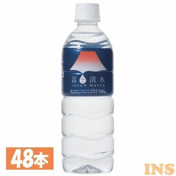 ミネラルウォーター水500ml×48本飲料国内ケース富士清水JAPANWATER500ml48本入軟水天然水祖料2ケースミツウロ