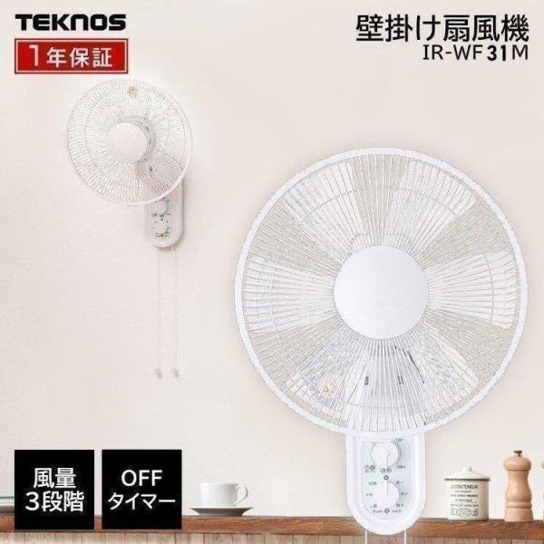  扇風機 壁掛け テクノス 6枚羽 壁掛け扇風機 TEKNOS 30cm メカ式壁掛け扇風機 ホワイ…