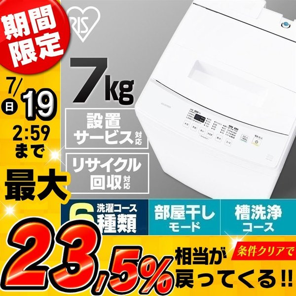 洗濯機7kg7キロ一人暮らし二人暮らし全自動洗濯機全自動洗濯IAW-T703Eアイリスオーヤマ