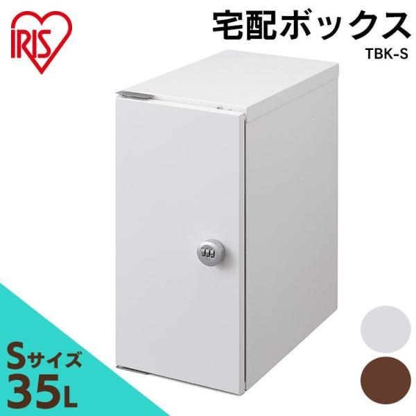 宅配ボックス おしゃれ 小型 宅配ボックスSサイズ TBK-S ホワイト ブラウン アイリスオーヤマ
