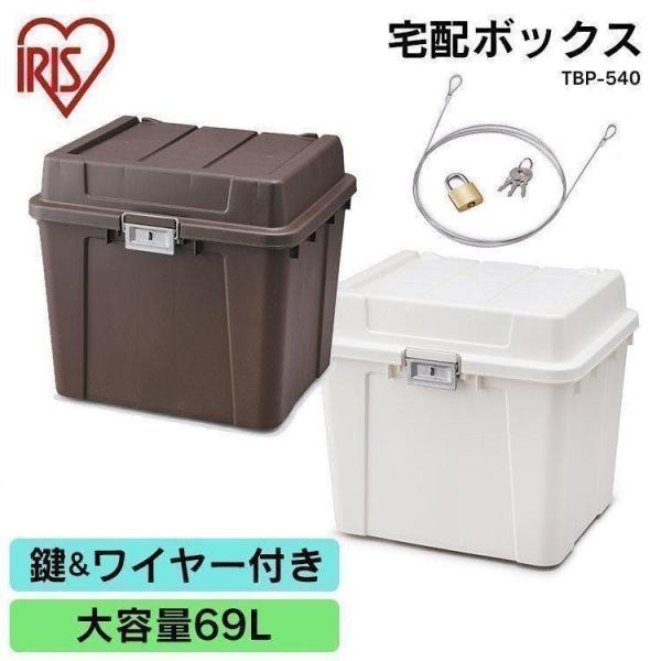 宅配ボックス 540 TBP-540 全2色 アイリスオーヤマ