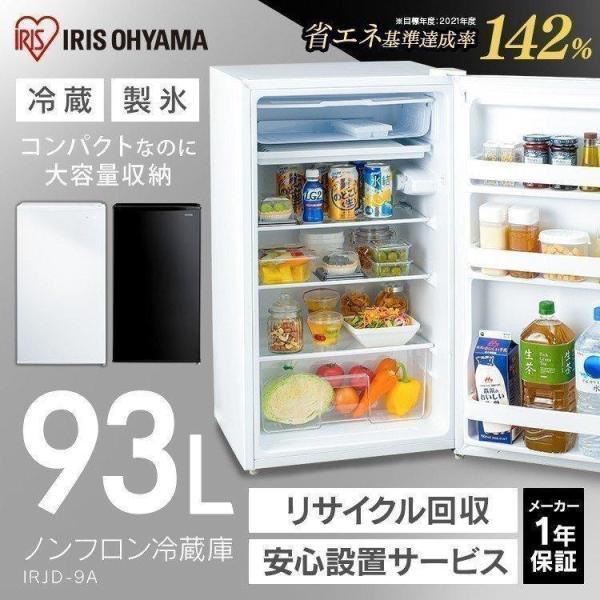 冷蔵庫93L一人暮らしおしゃれノンフロン93LIRJD-9A-WIRJD-9A-Bホワイトブラックアイリスオーヤマ