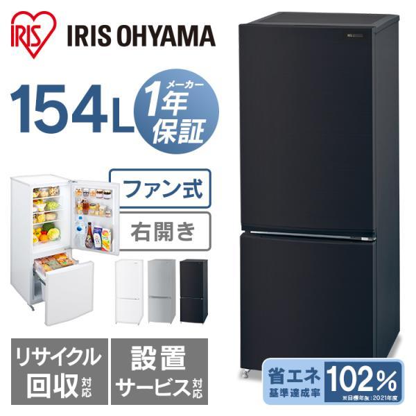 冷蔵庫一人暮らし2ドア154Lおしゃれ冷凍庫冷凍冷蔵庫ノンフロンIRSN-15Aアーバンホワイトブラックシルバーアイリスオーヤマ