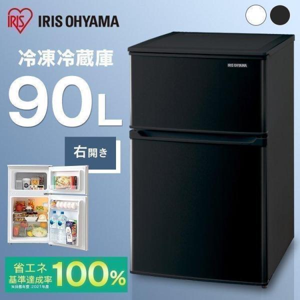 冷蔵庫一人暮らしおしゃれ小型90L2ドア冷凍冷蔵庫IRSD-9B-WIRSD-9B-Bホワイトブラックアイリスオーヤマ