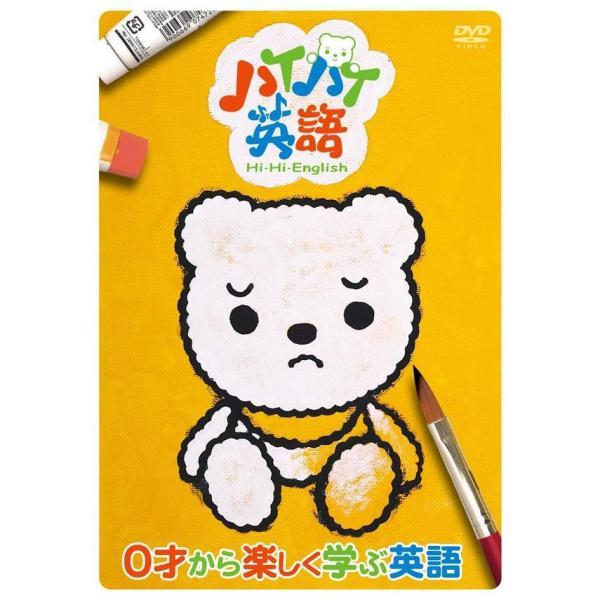 /0才から楽しく学ぶ英語 (DVD) HIHI-001