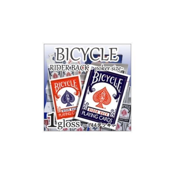 BICYCLE (バイスクル) ライダーバック (ポーカーサイズ) 〔レッド×72 / ブルー×72〕 1グロス insatsuhiroba 01