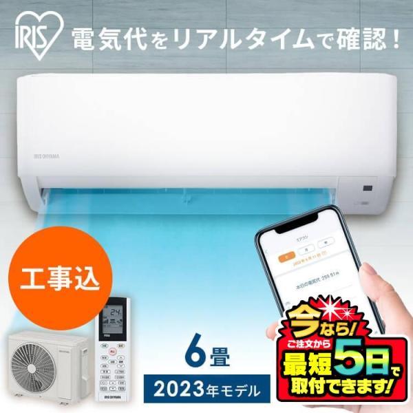 エアコン6畳工事費込み最安値省エネアイリスオーヤマ6畳用Wi-FiスマホIRA-2201W2.2kW