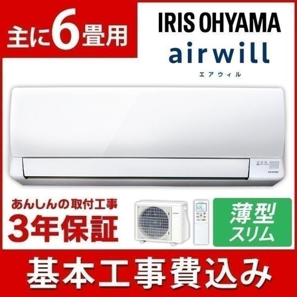 エアコン 6畳 工事費込み 最安値 省エネ アイリスオーヤマ 6畳用 IRA-2202A 2.2kW:予約品|insdenki-y