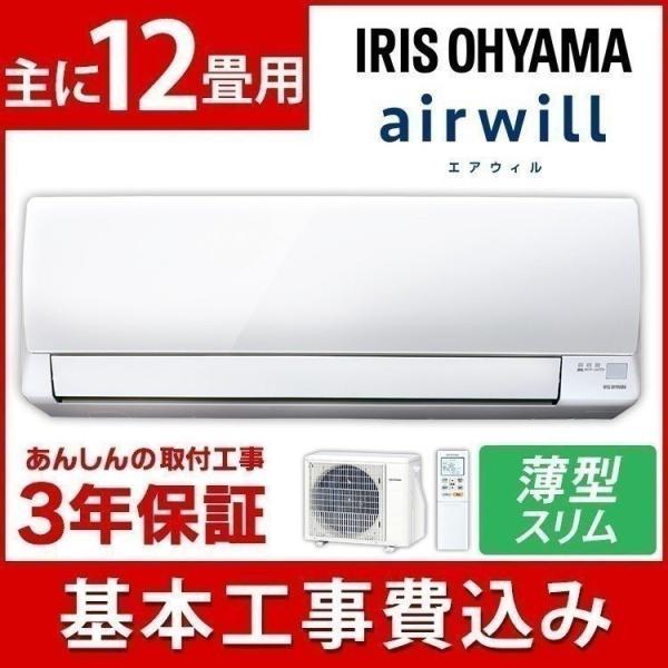 エアコン 12畳 工事費込み 最安値 省エネ アイリスオーヤマ 12畳用 IRA-3602A 3.6kW:予約品 insdenki-y