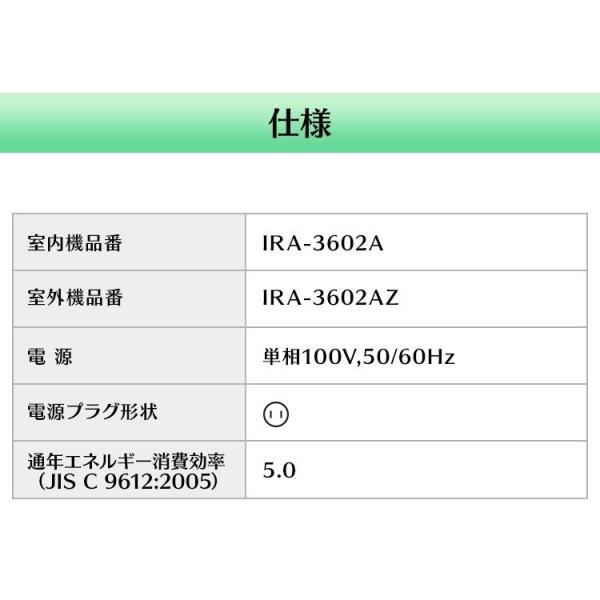 エアコン 12畳 工事費込み 最安値 省エネ アイリスオーヤマ 12畳用 IRA-3602A 3.6kW:予約品 insdenki-y 13