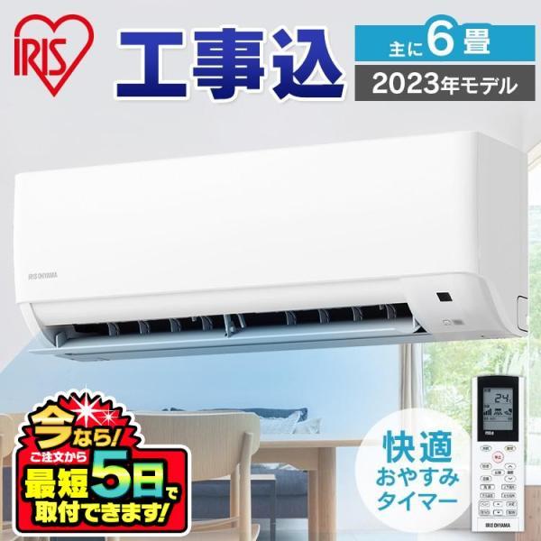 エアコン6畳工事費込みアイリスオーヤマ省エネ6畳用左右自動ルーバー搭載IHF-2204G2.2kw