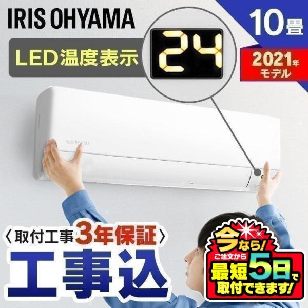 エアコン10畳工事費込みアイリスオーヤマ省エネ10畳用左右自動ルーバー搭載IHF-2804G2.8kw