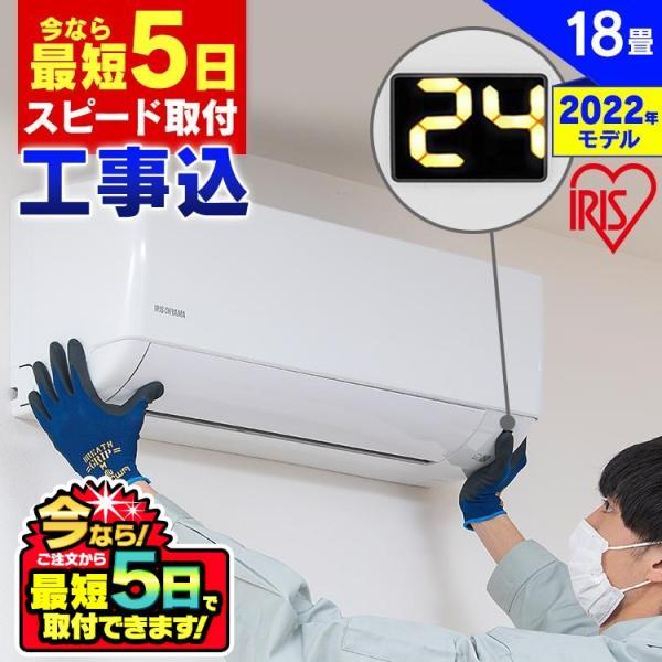 エアコン18畳工事費込みアイリスオーヤマ省エネ18畳用左右自動ルーバー搭載IHF-5604G5.6kw