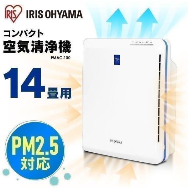 空気清浄機|空気清浄機 花粉 小型 ウイルス アイリスオーヤマ コンパクト ペット PMAC-100 静音