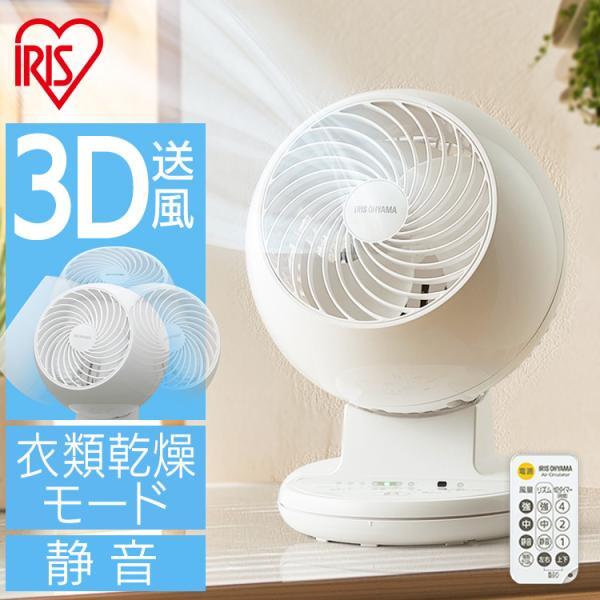 サーキュレーターアイリスオーヤマ暖房おしゃれ扇風機静音首振り上下左右扇風機コンパクトリビング送風機送風