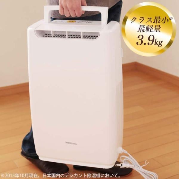 除湿機 デシカント式 除湿器 衣類乾燥除湿機 衣類乾燥 コンパクト設計 静音設計 DDA-20 アイリスオーヤマ(あすつく)|insdenki-y|02
