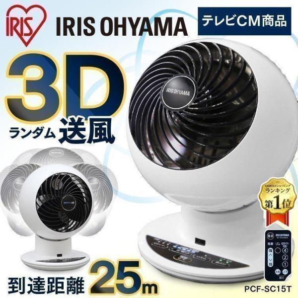 日本Yahoo代標|日本代購|日本批發-ibuy99|サーキュレーター アイリスオーヤマ おしゃれ 扇風機 静音 首振り 上下左右 PCF-SC15T